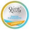 Квесты QuestQuest Самара