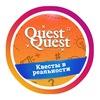 Квесты Сургут QuestQuest