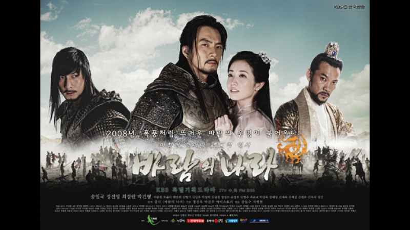 The Kingdom of the Winds 23_fansub
