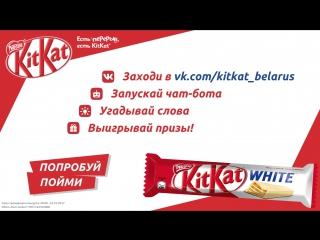Играй с чат-ботом KitKat TV!