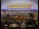 11 ноября 1480 г. - Стояние на Угре Памятная дата военной истории Отечества
