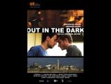 Разглядеть в темноте  Out in the Dark 2012