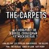 The Carpets  ДЕКАБРИСТ  17 ноября