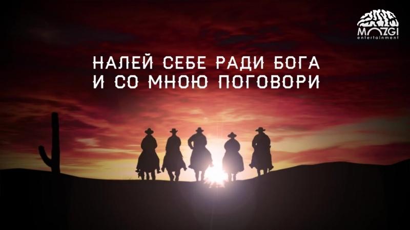 MOZGI-БРАТИШКА-БАРМЕН