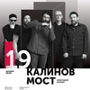Калинов Мост | 19 Декабря | Эрарта Сцена