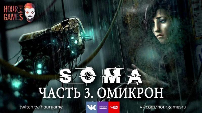 Прохождение игры SOMA Часть3 Омикрон