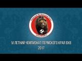 Урал Дав Авто-Сантос-5-1(Премьер Лига.)