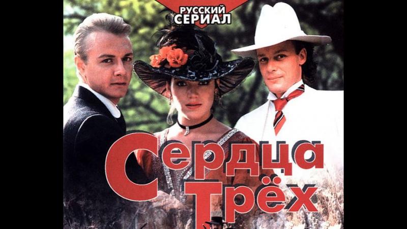 Сердца трёх (1992)