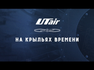 50 лет в небе | UTair