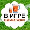"""Бар-магазин """"В игре"""""""
