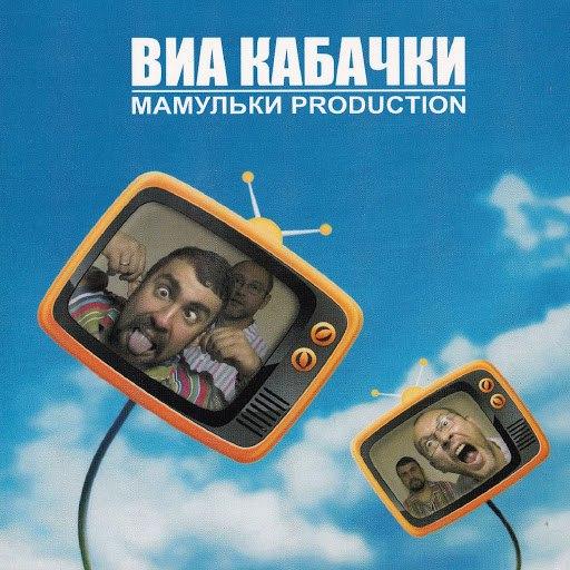 Мамульки Bend альбом ВИА Кабачки