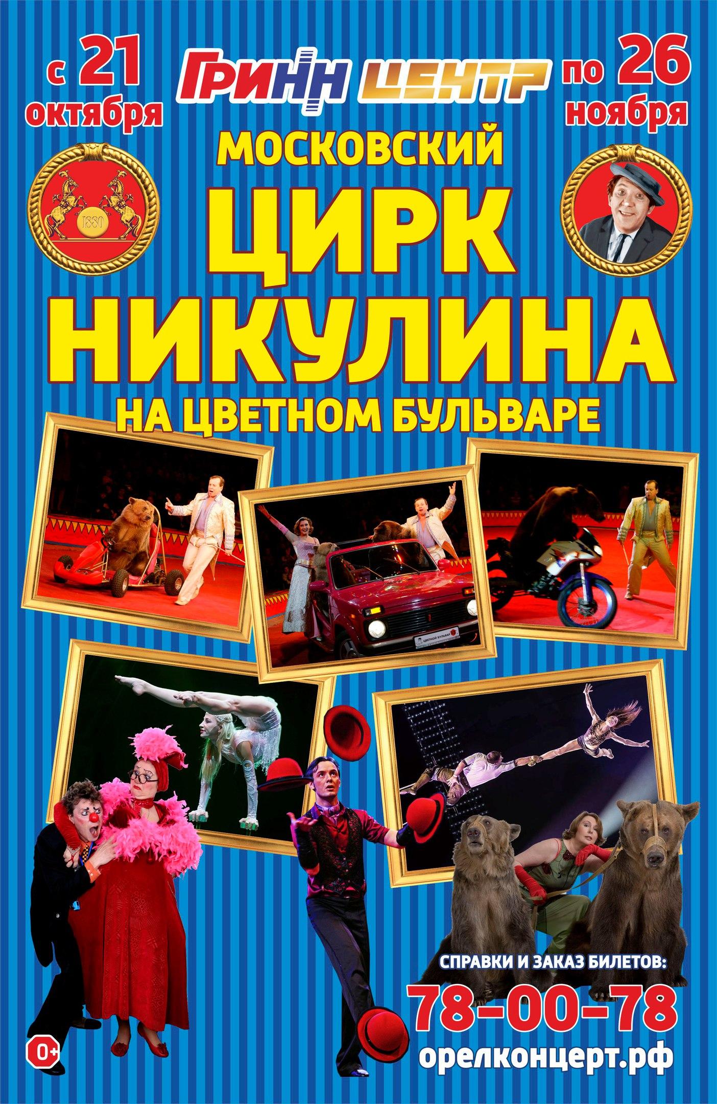 Цирк Никулина на Цветном Бульваре в Орле