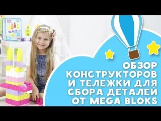 Обзор конструкторов и тележки для сбора деталей от Mega Bloks Любящие мамы