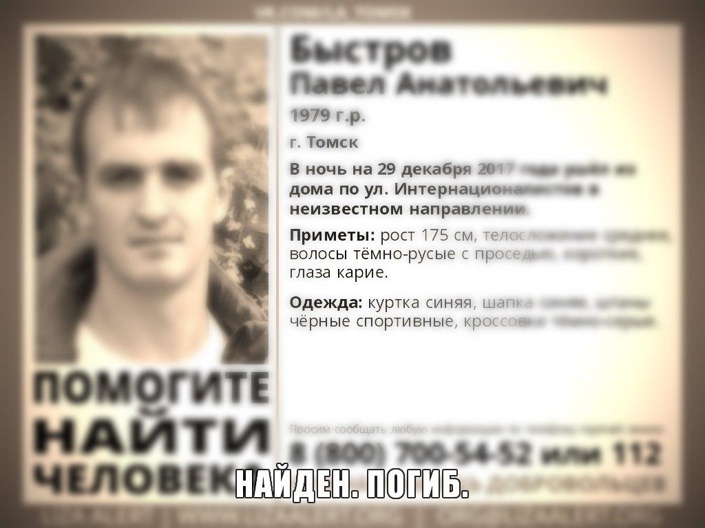 СК возбудил дело по факту гибели пропавшего перед Новым годом томича