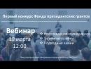 Вебинар по подаче заявок на первый конкурс Фонда президентских грантов