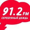 Серебряный Дождь Тюмень 91.2FM