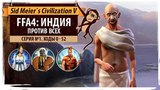Индия против всех в FFA4! Серия №1: Мой угол (ходы 0-52). Sid Meier's Civilization V