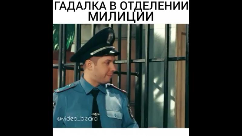 Гадалка в отделении полиции
