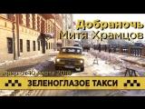#ЗеленоглазоеТакси Добраночь Митя Храмцов