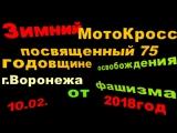 Зимний мотокросс первый заезд г.Воронеж(Боровое) 10.02.2018г.(Open) шипы