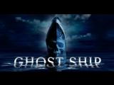 Корабль-призрак (2003) Ghost Ship