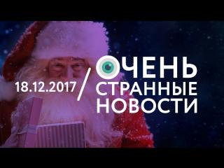 18.12   ОСН #17. Криминальный Санта