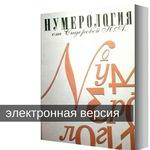 сидорова н а нумерология книга