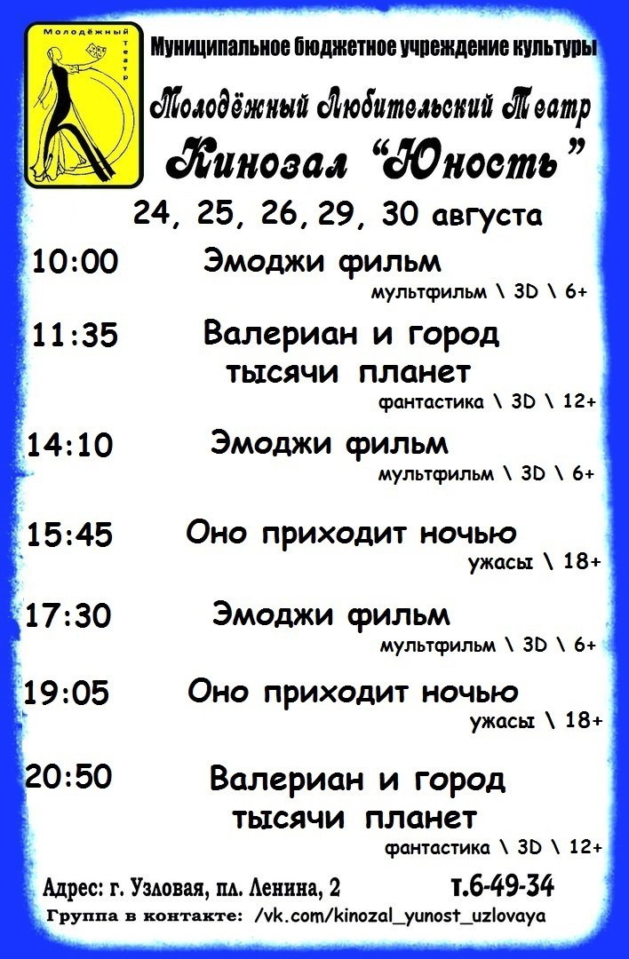 """Расписание кинозала """" Юность """" с 24 по 30 августа"""