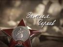 ГТРК ЛНР. Земля Героев. Коллаж №1. 2017 год.