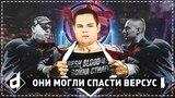 VERSUS Fresh Blood 4 НОНЕЙМЫ КОТОРЫХ НЕ ПУСТИЛ OXXXYMIRON