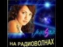 Максим На радиоволнах