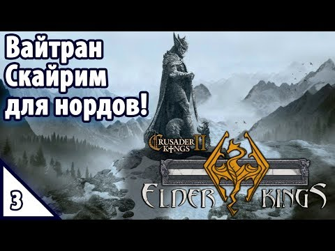 Crusader Kings II Вайтран. Скайрим для нордов! №3