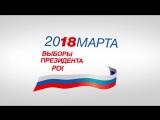 18 марта 2018 года – выборы Президента Российской Федерации