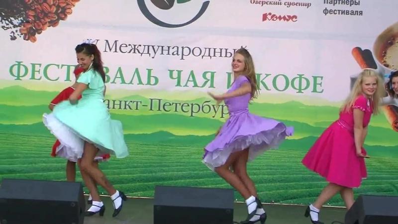 Танец на Дне чая и кофе, Петербург