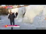 Курганский застывший водопад на Первом канале