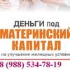 Материнский Капитал Ростов-на-Дону