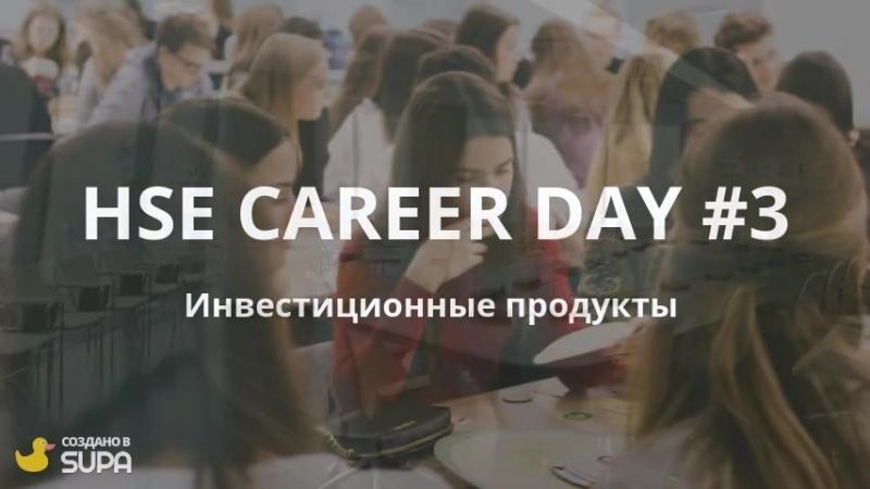 0:13 HSE CAREERDAY 3: мастер-класс Банка ВТБ