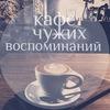 Кафе чужих воспоминаний
