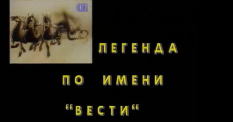 """Легенда по имени """"Вести"""" (РТР, 27.07.1997)"""
