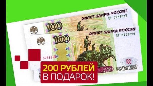 Подарок 1000 рублей на карту 73