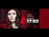 Тайны Чапман 12 декабря на РЕН ТВ