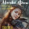 23-24 июня: Авоська Фест FairyTale