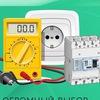 Интернет-магазин электрооборудования elaut.ru