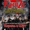 КняZz | 20.04 СИМФЕРОПОЛЬ | 21.04 СЕВАСТОПОЛЬ