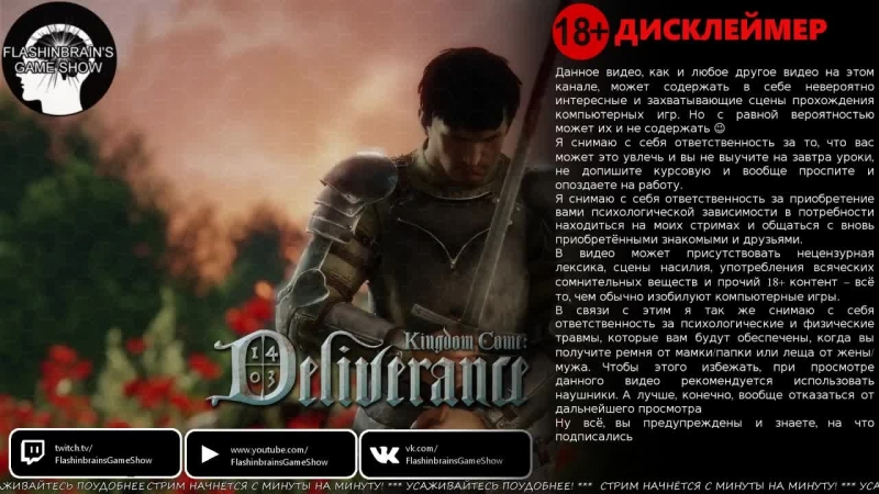 Страх и ненависть в Богемии. Kingdom Come: Deliverance как он есть