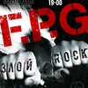 FPG в Екатеринбурге 21 апреля