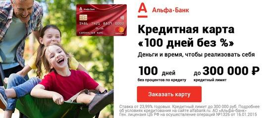 альфа банк санкт петербург кредитная карта на 100 дней