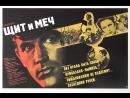 Щит и Меч (1968) - 2-я серия