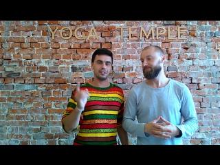 Приглашение на Avatar Yoga Festival 2017 - Егор Кулаковский и Алексей Бибиков