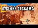 Пустыня Атакама Древние пещеры Экстремальный экстрим Чили 12